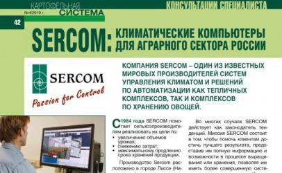 [Английский] SERCOM in Картофельная система